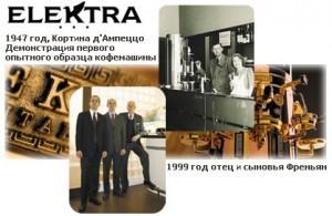 elektra_famely_v02