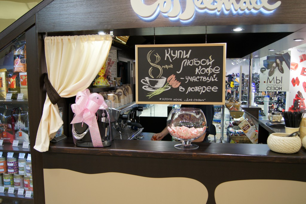 coffeemall-lotereya