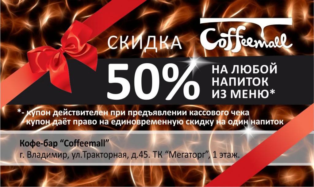 skidka-50-procentov-na-napitki-megatorg