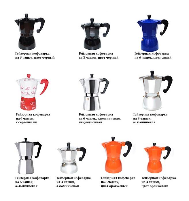 Гейзерная кофеварка Hot Contents в ассортименте