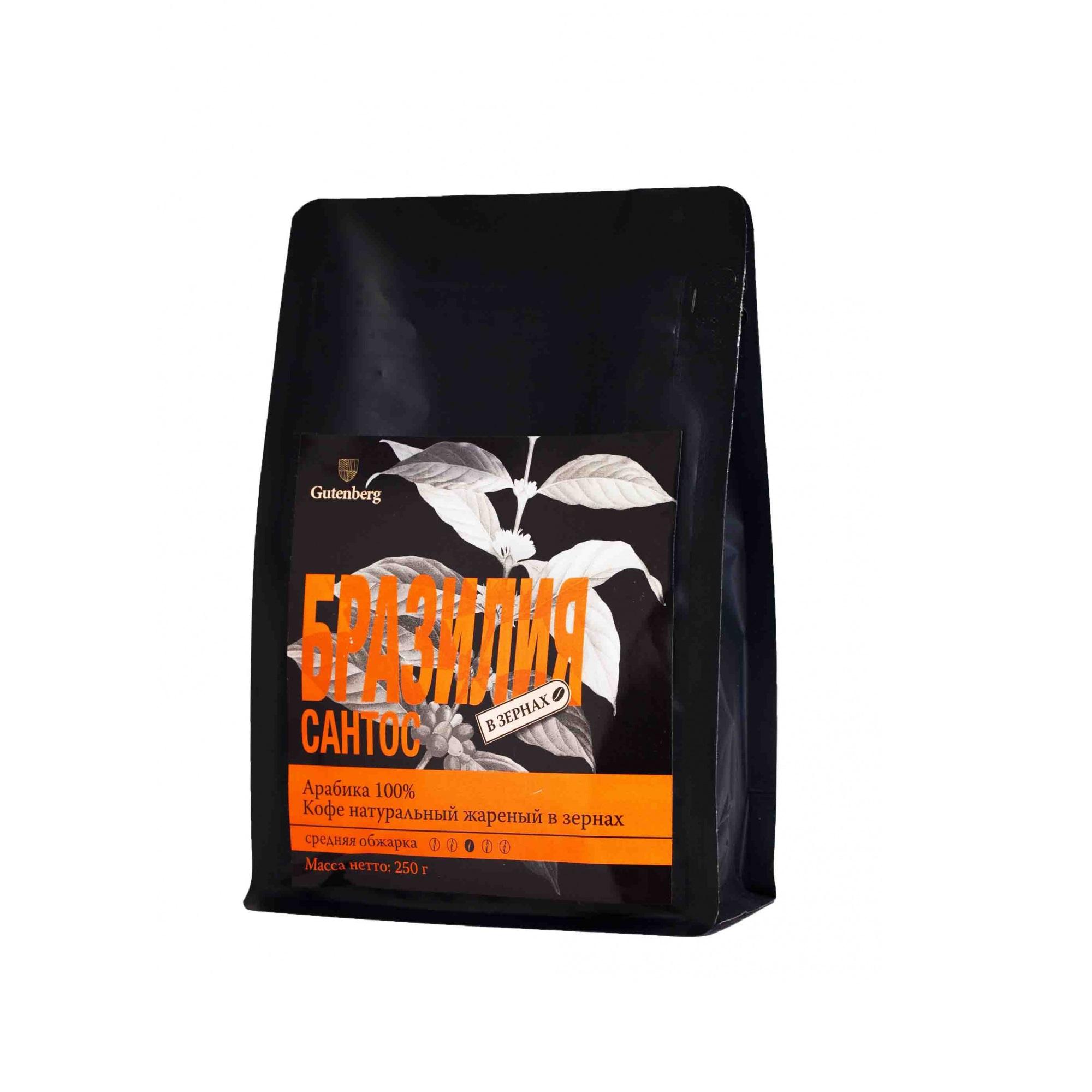 Кофе в зёрнах Gutenberg, «Бразилия Сантос», 250 г