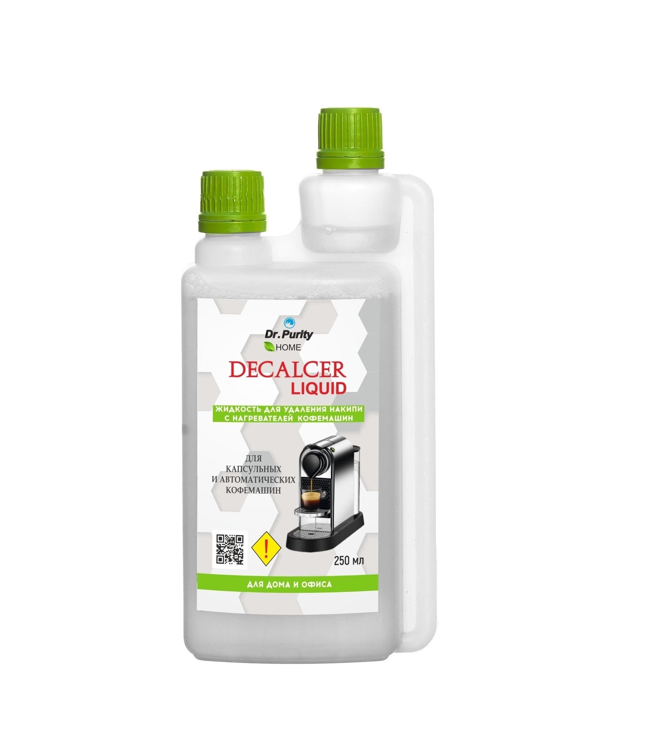 Средство от накипи для капсульных и автоматических кофемашин DrPurity Decalcer Liquid 250 мл