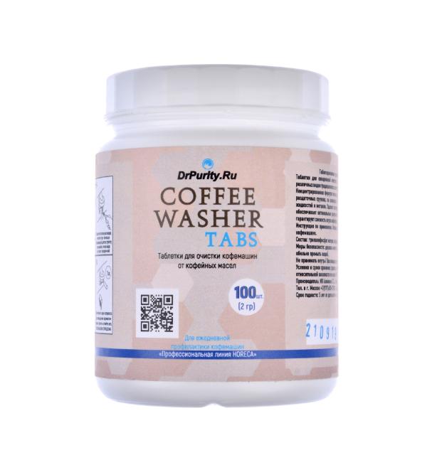 Таблетки от масел DrPurity CoffeeWasher TABS 100 шт