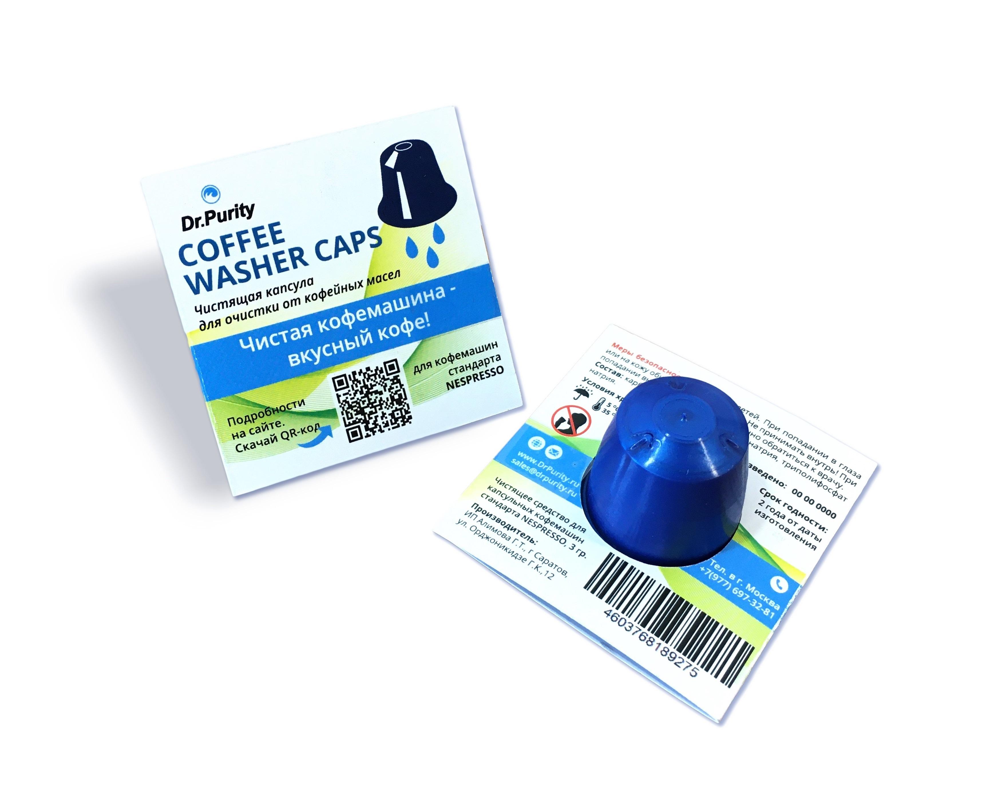 Чистящая капсула для кофемашин стандарта Неспрессо DrPurity Coffee Washer Caps 1 шт