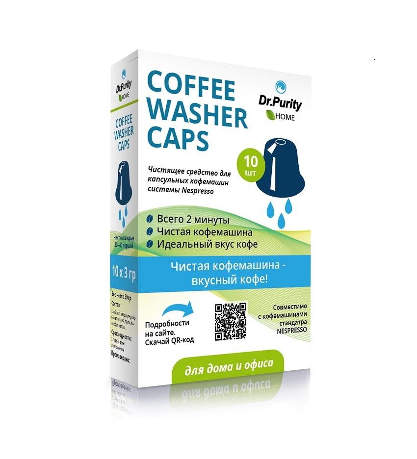 Чистящие капсулы для кофемашин стандарта Неспрессо DrPurity Coffee Washer Caps 10